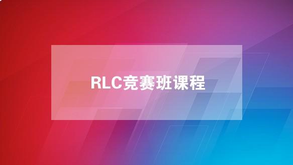 寶雞碼高機器人—RLC競賽班課程