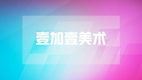 北京壹加壹美术—高考美院班