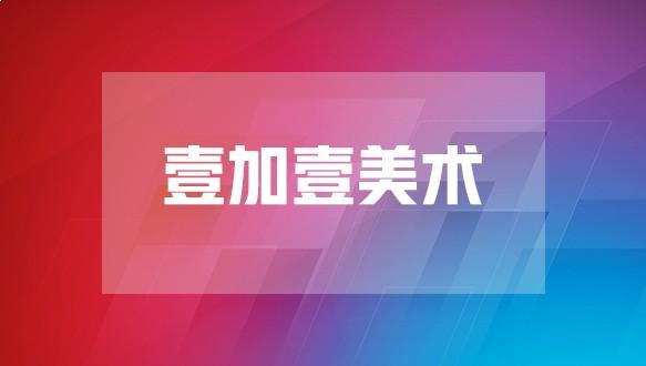 北京壹加壹美術—高考傳媒班