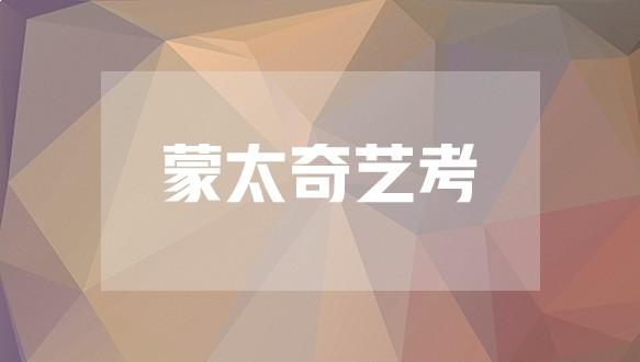 蒙太奇艺考—编导制作艺考培训