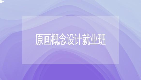 北京王氏教育—原畫概念設計就業班