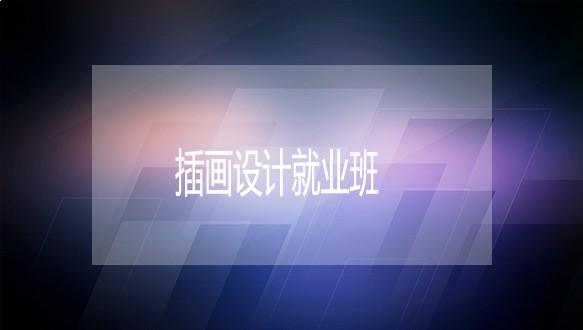 北京王氏教育—插畫設計就業班