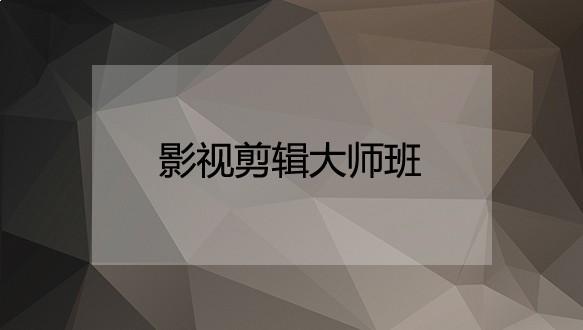 广州火星时代教育—影视剪辑大师班