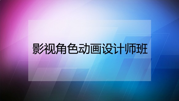 廣州火星時代教育—影視角色動畫設計師班
