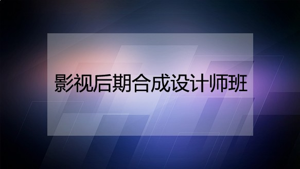 广州火星时代教育—影视后期合成设计师班
