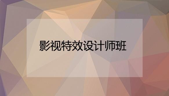 廣州火星時代教育—影視特效設計師班
