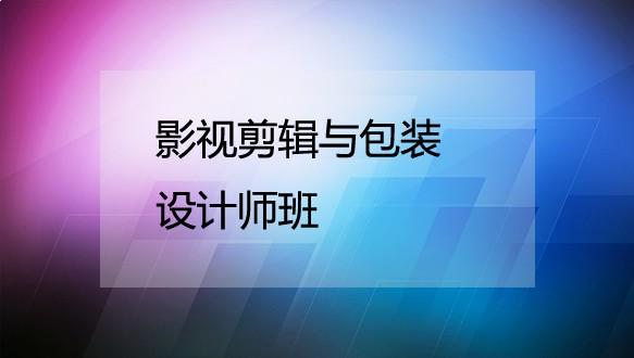 广州火星时代教育—影视剪辑与包装设计师班