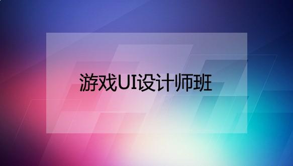 广州火星时代教育—游戏UI设计师班