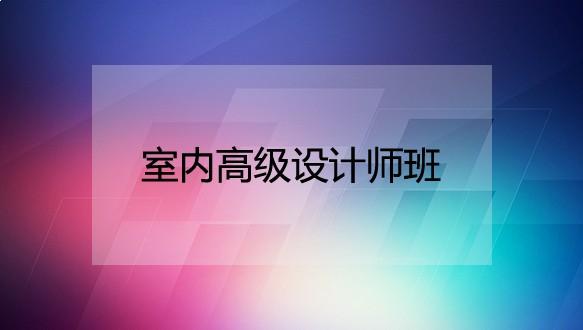 广州火星时代教育—室内高级设计师班