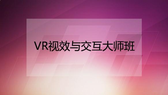 广州火星时代教育—VR视效与交互大师班