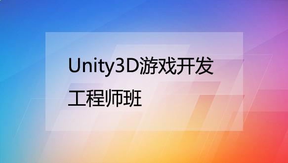 廣州火星時代教育—Unity3D游戲開發工程師班