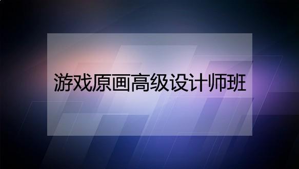 廣州火星時代教育—游戲場景原畫高級設計師班