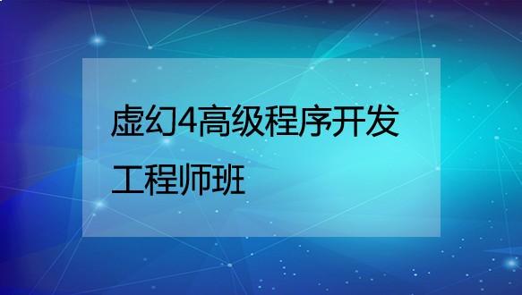 廣州火星時代教育—虛幻4高級程序開發工程師班