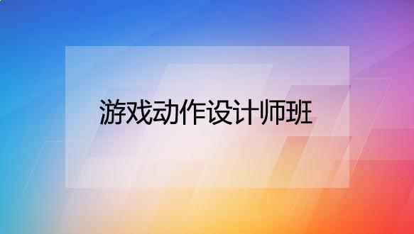 广州火星时代教育—游戏动画设计师班
