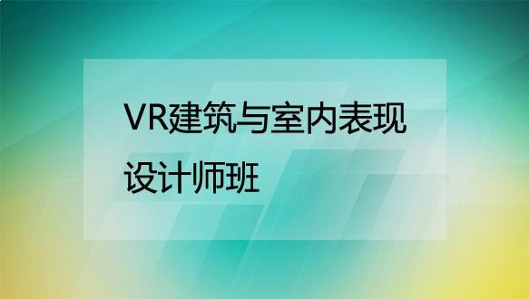 广州火星时代教育—VR建筑与室内表现设计师班