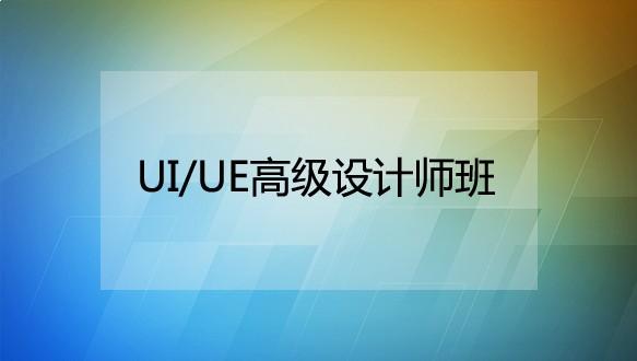广州火星时代教育—UI/UE高级设计师班