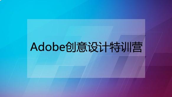 广州火星时代教育—Adobe创意设计特训营