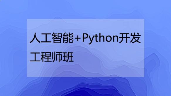广州火星时代教育—人工智能+Python开发工程师班