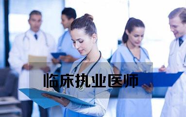 2020临床执业医师备战考试,无忧取证