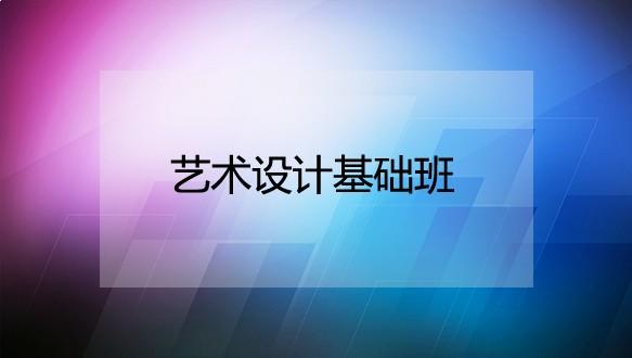 广州火星时代教育—艺术设计基础班