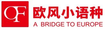 上海欧风小语种培训