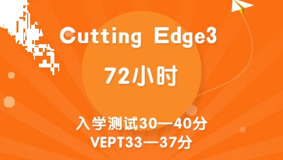 Cutting Edge3(72課時)