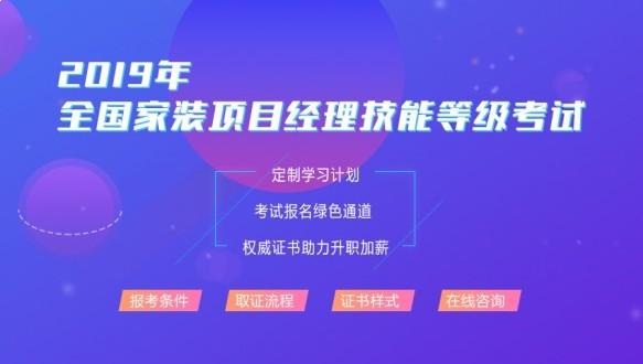 房教中国—家装项目经理认证班