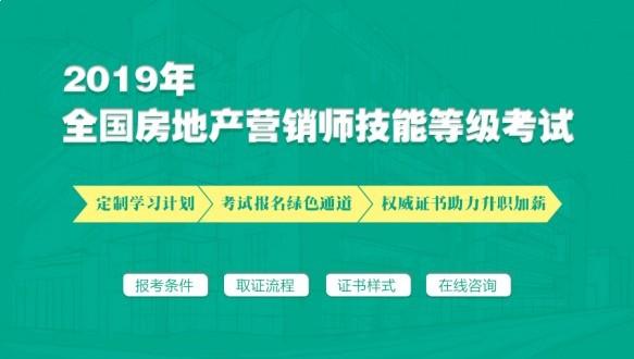 房教中國—房地產營銷師認證班