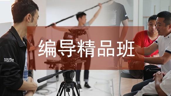 北京電影學院培訓中心編導精品班