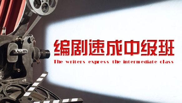 北京電影學院培訓中心編劇速成班