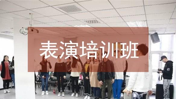 北京電影學院培訓中心表演培訓班