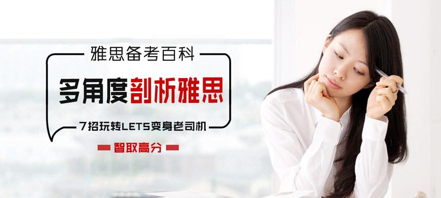 深圳环球雅思VIP6人小班(6.0分)