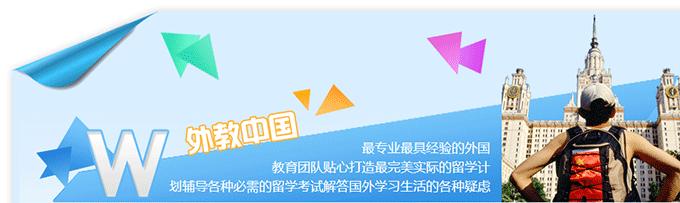 外教中国出国留学英语