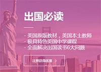 ——外教中国出国留学英语