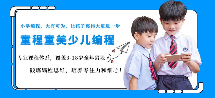 儿童编程培训