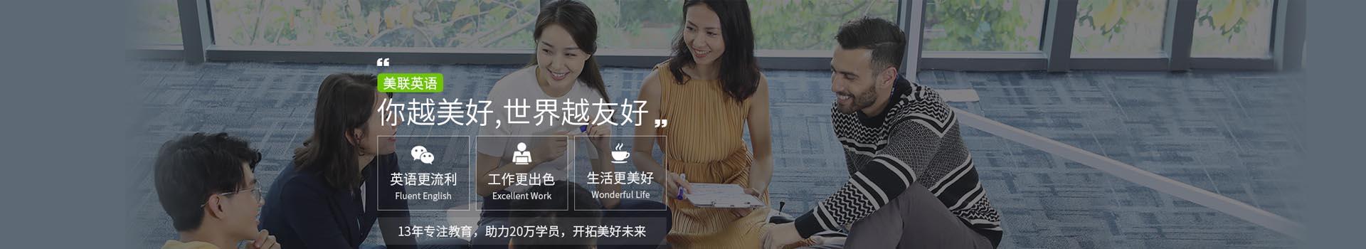 南京美联英语