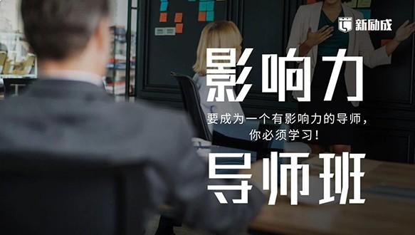 杭州新勵成-影響力導師班