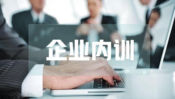 貴陽新勵成-企業內訓課程
