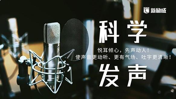 新励成-科学发声课程
