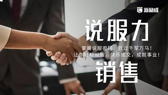 貴陽新勵成-說服力銷售課程