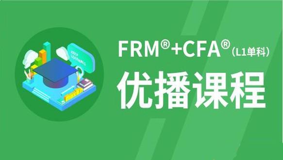 中博FRM?+CFA?杰出双证金融课