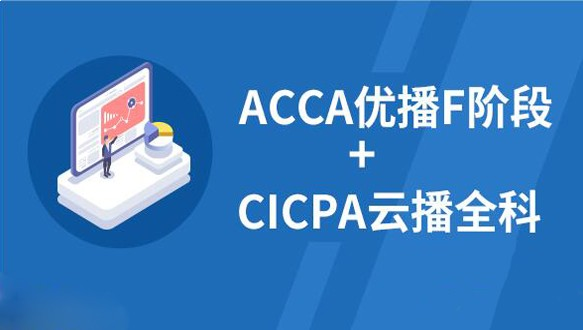 中博ACCA+CICPA跨国双证财会课程