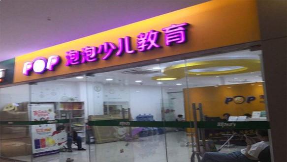 上海新东方泡泡六年级语文培训班