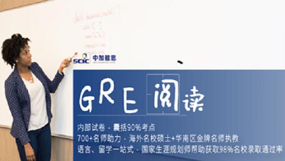 南宁中加GRE阅读培训班