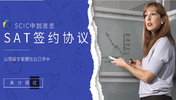 南宁中加SAT培训签约协议班