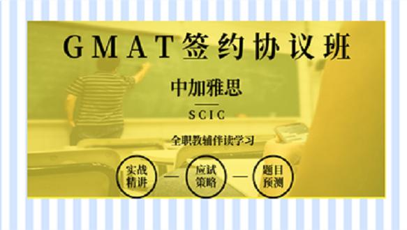 南宁中加GMAT签约协议班
