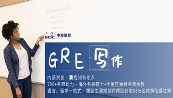 南宁中加GRE写作培训班