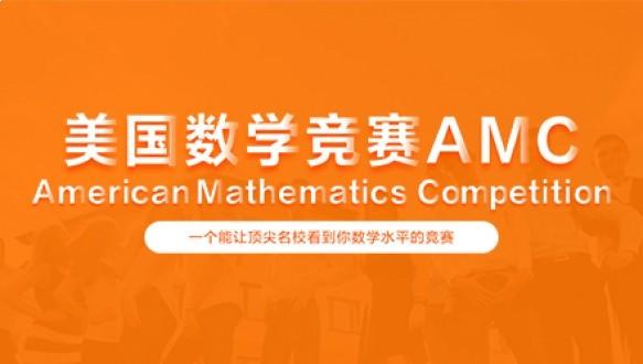 上海AMC课程培训