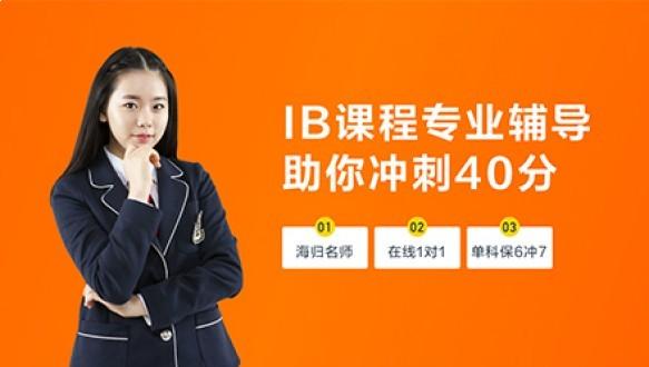 上海IB管理課程輔導