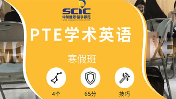 南寧中加PTE學術英語寒假班